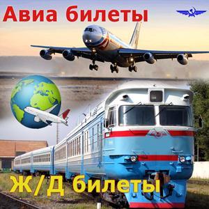 Авиа- и ж/д билеты Зебляков