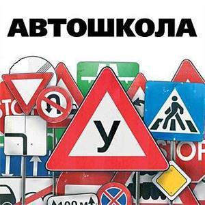 Автошколы Зебляков