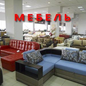 Магазины мебели Зебляков