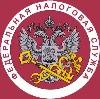 Налоговые инспекции, службы в Зебляках