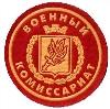 Военкоматы, комиссариаты в Зебляках