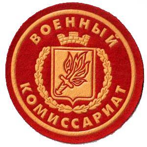 Военкоматы, комиссариаты Зебляков